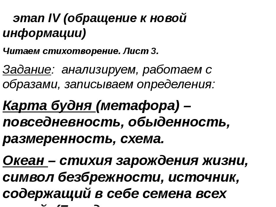 этап IV (обращение к новой информации) Читаем стихотворение. Лист 3. Задание...