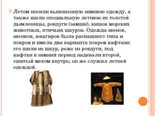 Летом носили выношенную зимнюю одежду, а также шили специальную летнюю из тол