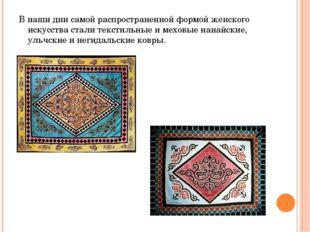 В наши дни самой распространенной формой женского искусства стали текстильные