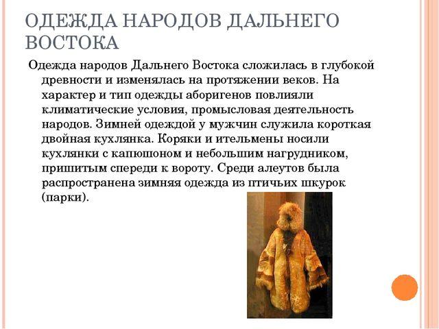 ОДЕЖДА НАРОДОВ ДАЛЬНЕГО ВОСТОКА Одежда народов Дальнего Востока сложилась в г...