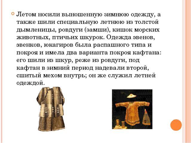 Летом носили выношенную зимнюю одежду, а также шили специальную летнюю из тол...