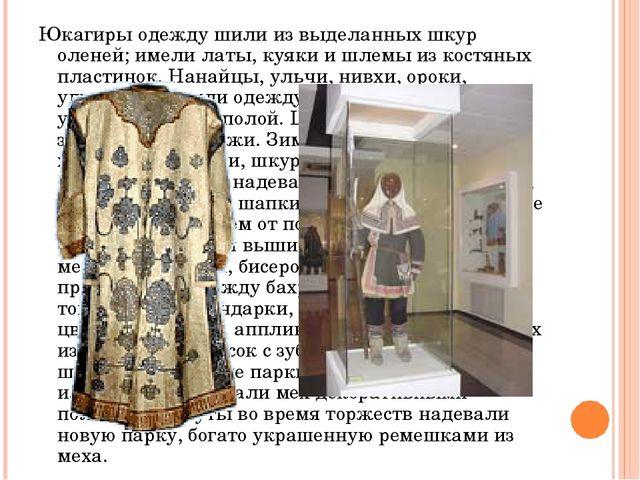 Юкагиры одежду шили из выделанных шкур оленей; имели латы, куяки и шлемы из к...