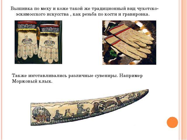 Вышивка по меху и коже такой же традиционный вид чукотско-эскимосского искусс...