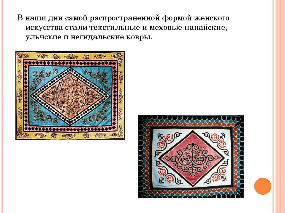В наши дни самой распространенной формой женского искусства стали текстильные...