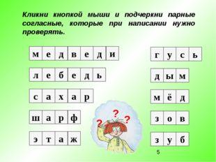 м Кликни кнопкой мыши и подчеркни парные согласные, которые при написании нуж