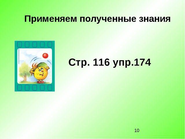 Применяем полученные знания Стр. 116 упр.174