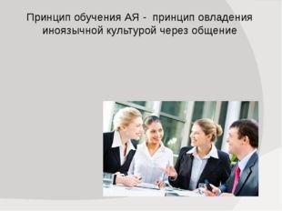 Принцип обучения АЯ - принцип овладения иноязычной культурой через общение