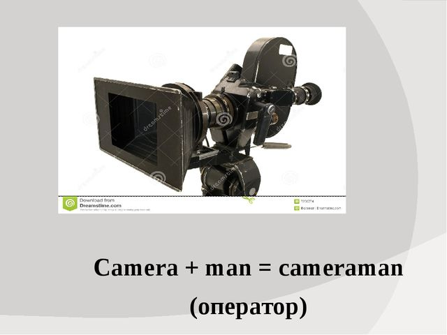 Camera + man = cameraman (оператор)