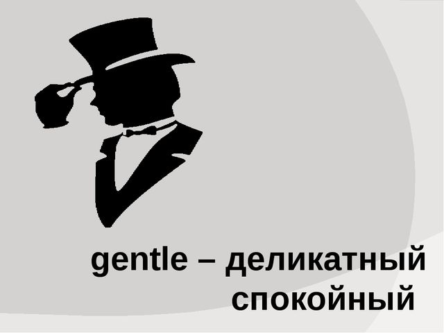 gentle – деликатный спокойный