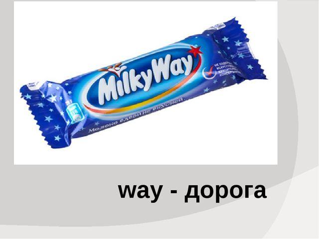 way - дорога