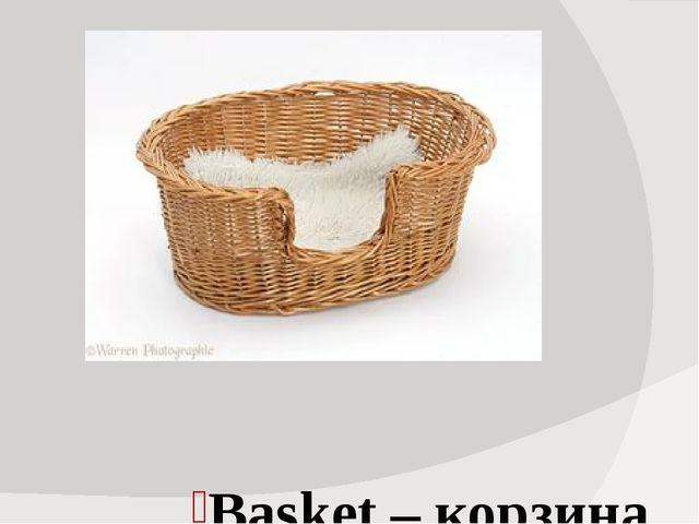 Basket – корзина
