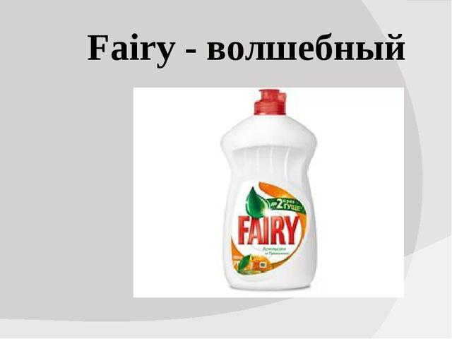 Fairy - волшебный