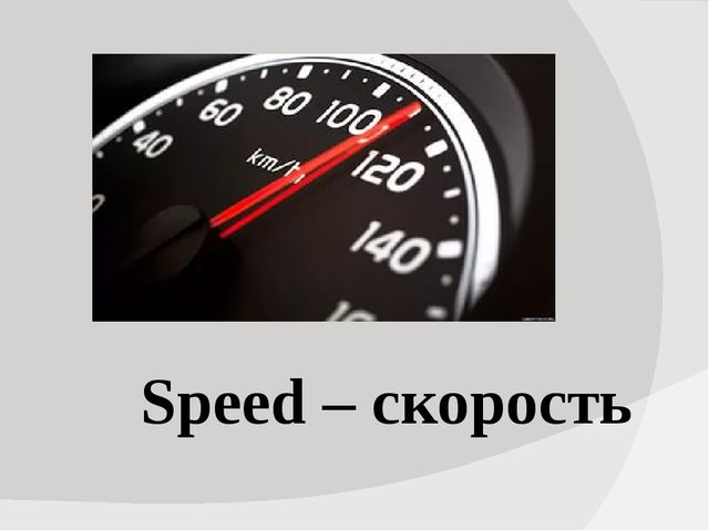 Speed – скорость