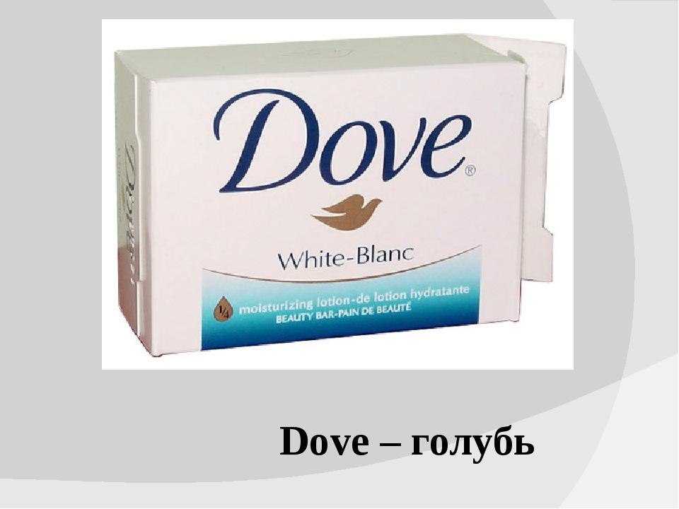 Dove – голубь