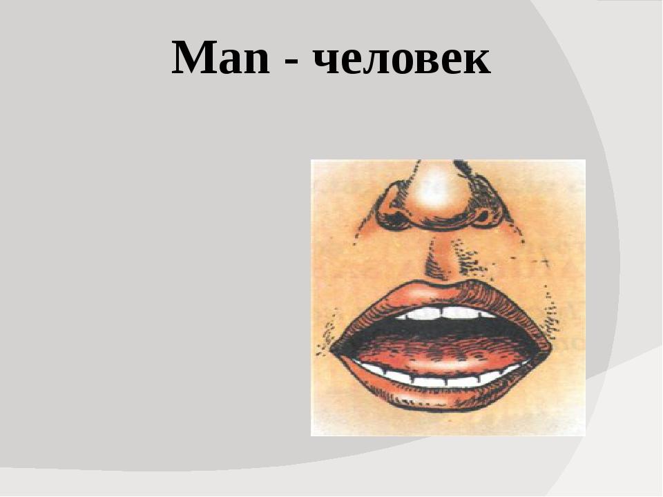 Man - человек
