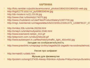 http://foto.rambler.ru/public/acemourano/_photos/1864200/1864200-web.jpg http