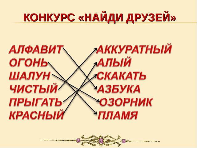 КОНКУРС «НАЙДИ ДРУЗЕЙ»