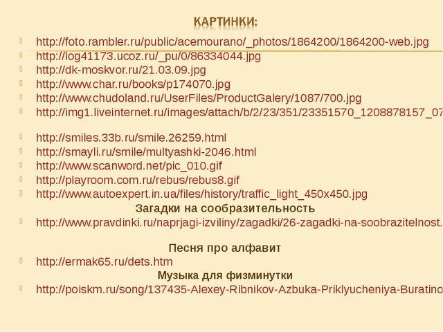 http://foto.rambler.ru/public/acemourano/_photos/1864200/1864200-web.jpg http...