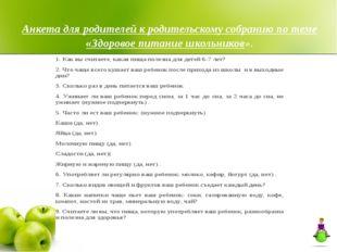 Анкета для родителей к родительскому собранию по теме «Здоровое питание школ