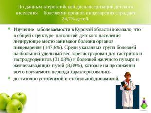 По данным всероссийской диспансеризации детского населения болезнями органов