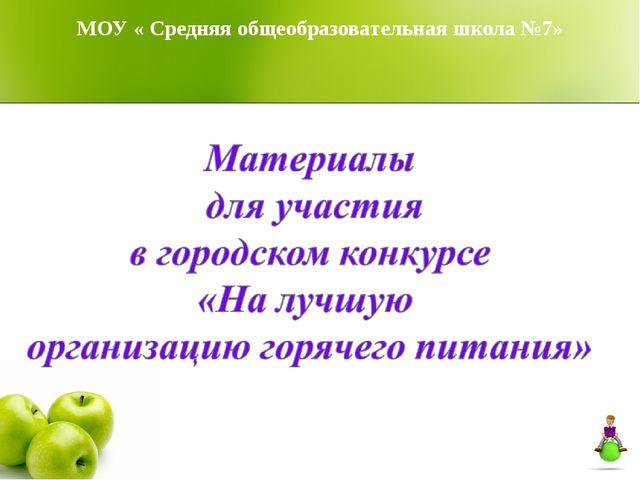 МОУ « Средняя общеобразовательная школа №7»