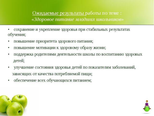 Ожидаемые результаты работы по теме : «Здоровое питание младших школьников»...