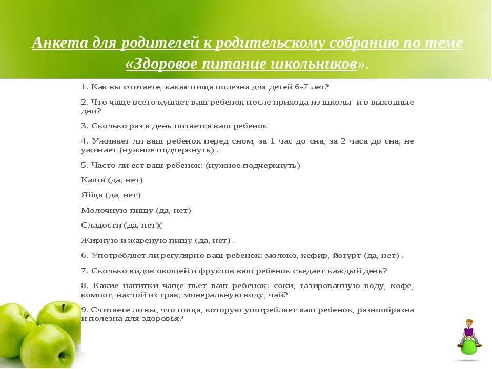 Анкета для родителей к родительскому собранию по теме «Здоровое питание школ...