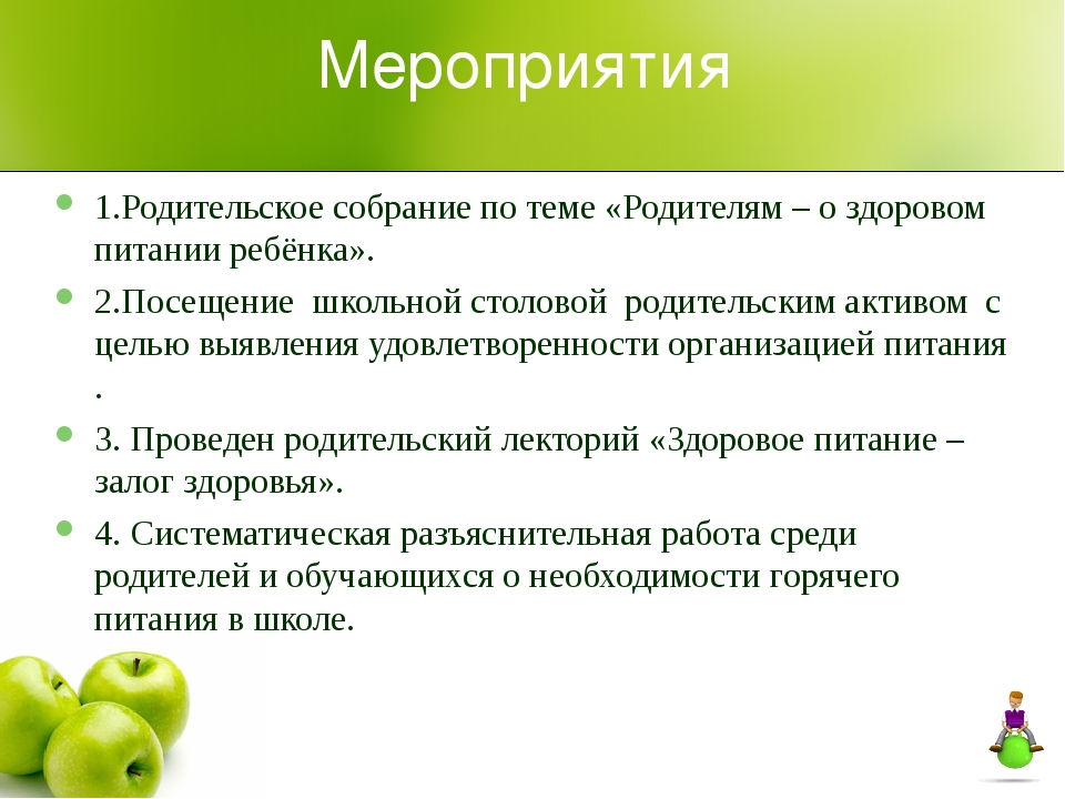 Мероприятия 1.Родительское собрание по теме «Родителям – о здоровом питании р...