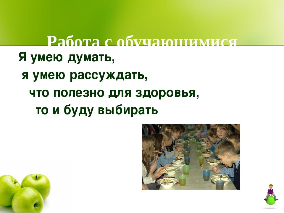 Работа с обучающимися Я умею думать, я умею рассуждать, что полезно для здор...