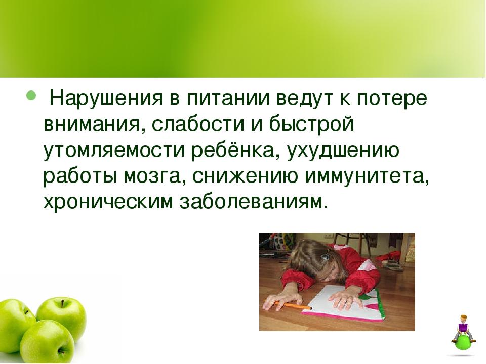 Нарушения в питании ведут к потере внимания, слабости и быстрой утомляемости...