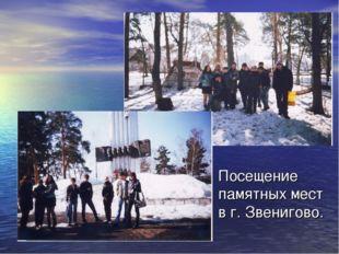 Посещение памятных мест в г. Звенигово.
