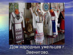 Дом народных умельцев г. Звенигово.