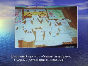 Школьный кружок «Узоры вышивки». Рисунки детей для вышивания.