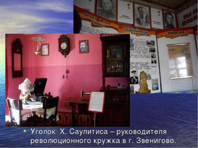 Уголок Х. Саулитиса – руководителя революционного кружка в г. Звенигово.