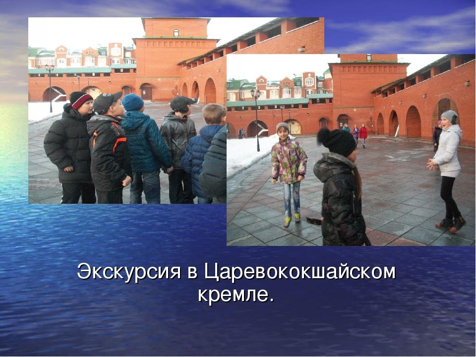 Экскурсия в Царевококшайском кремле.
