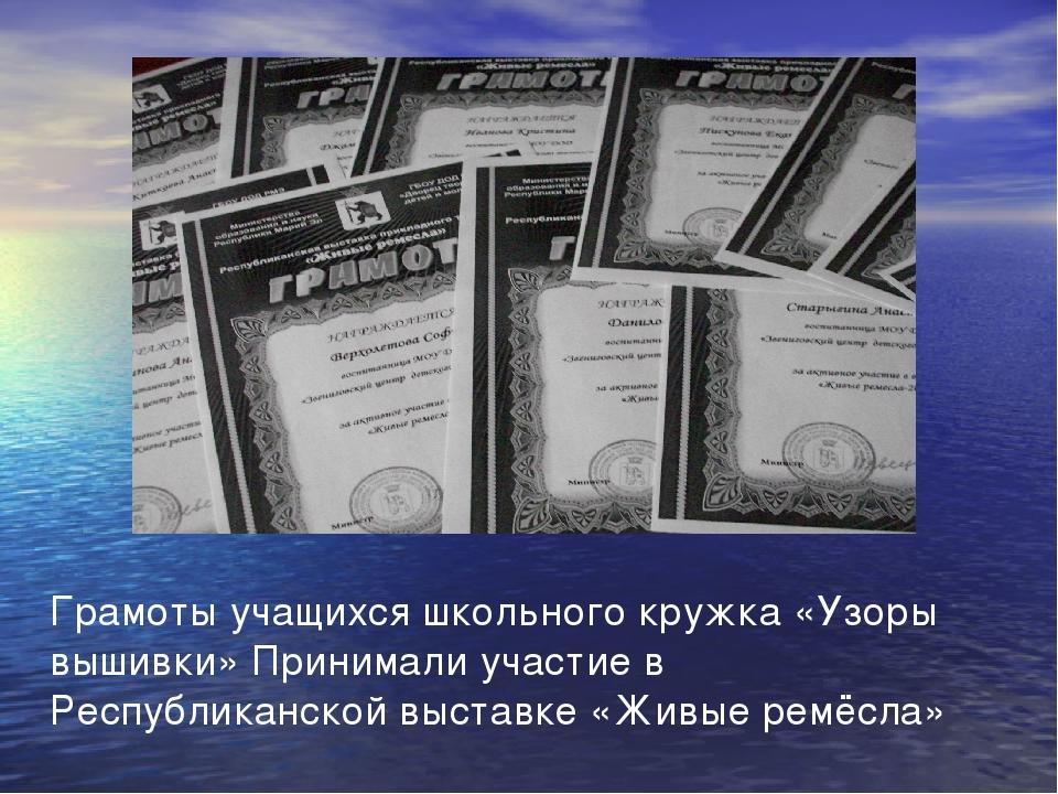 Грамоты учащихся школьного кружка «Узоры вышивки» Принимали участие в Республ...