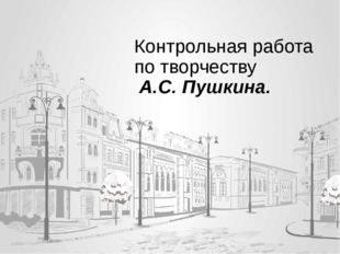 Контрольная работа по творчеству А.С. Пушкина.