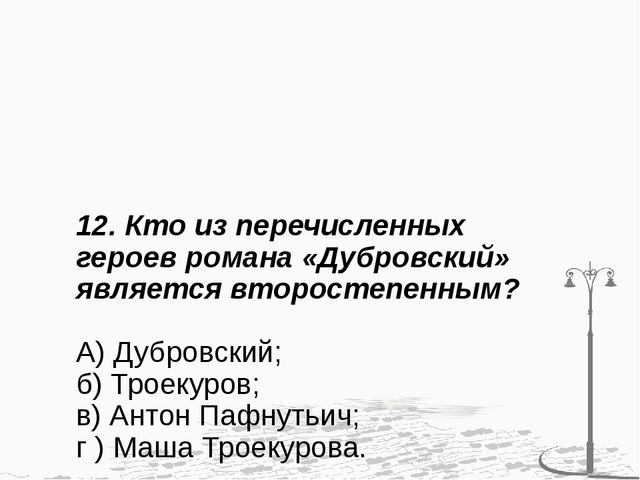 12. Кто из перечисленных героев романа «Дубровский» является второстепенным?...
