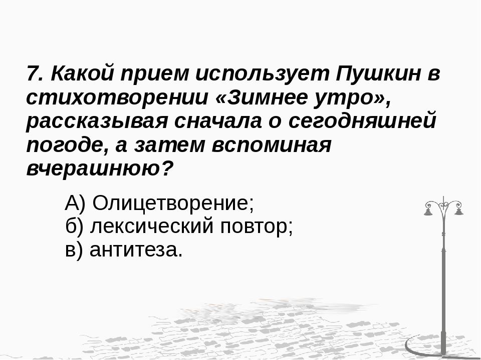 7. Какой прием использует Пушкин в стихотворении «Зимнее утро», рассказывая с...