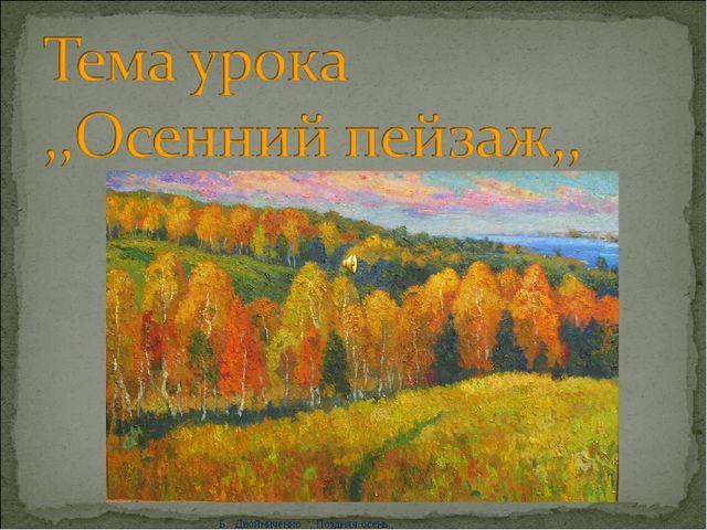 Б. Двойниченко ,,Поздняя осень,,