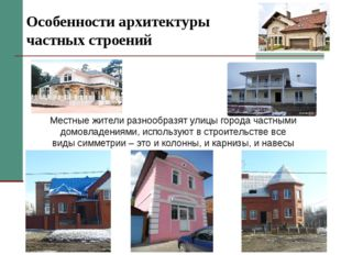 Особенности архитектуры частных строений Местные жители разнообразят улицы го
