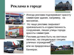 Реклама в городе Иногда реклама подчеркивает красоту симметрии здания, наприм