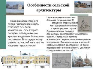 Особенности сельской архитектуры Башня и арка главного входа Глазковской школ