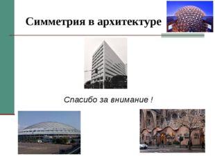 Симметрия в архитектуре Спасибо за внимание !