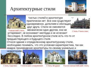Архитектурные стили Романский стиль Готические сооружения Стиль Ренессанс Сти