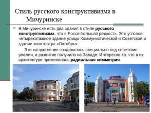 Стиль русского конструктивизма в Мичуринске В Мичуринске есть два здания в с