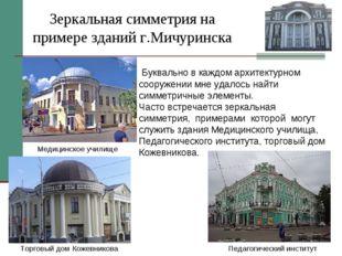 Зеркальная симметрия на примере зданий г.Мичуринска Буквально в каждом архите