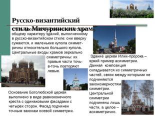 Русско-византийский стиль Мичуринских храмов Основание Боголюбской церкви вы