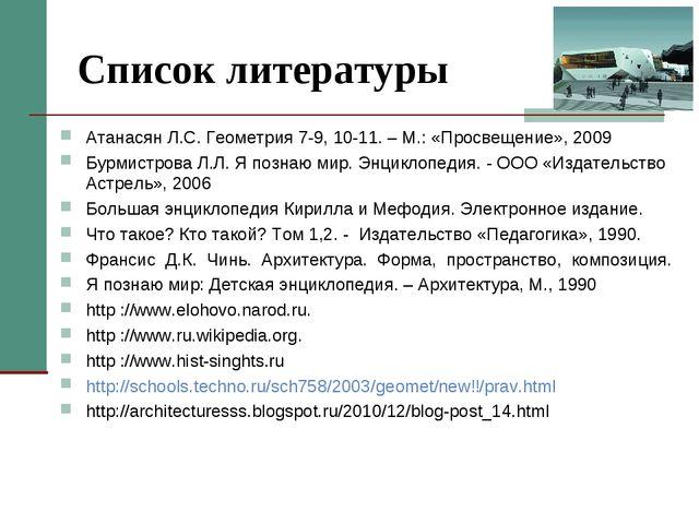 Список литературы Атанасян Л.С. Геометрия 7-9, 10-11. – М.: «Просвещение», 20...