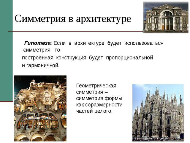 Симметрия в архитектуре Гипотеза: Если в архитектуре будет использоваться...